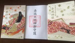 Goshuincho2